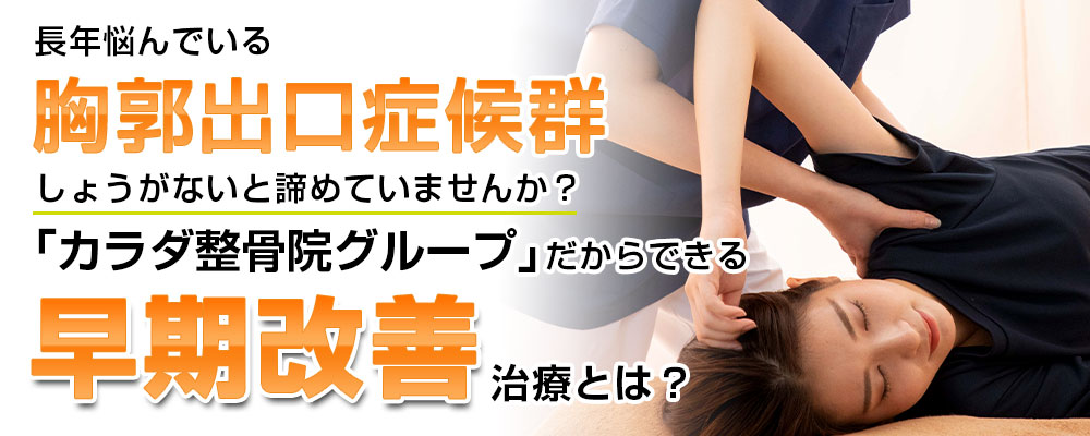 胸郭出口症候群TOP画像